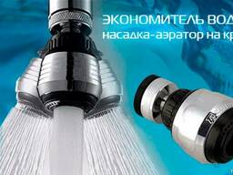 Насадка на кран Saving Water - экономитель воды