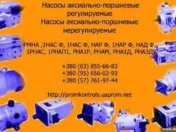Насосы гидравлические РНАС 125/32, РНАД 125/32
