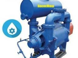 Насос ВВН2-150 купить вакуумный насос ВВМ 2-150 в Украине