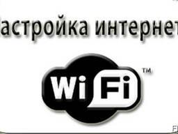 Настройка беспроводных сетей WiFi - фото 3