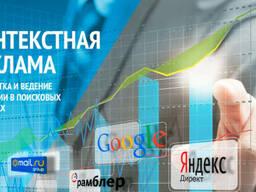 Настройка контекстной рекламы Яндекс/Гугл