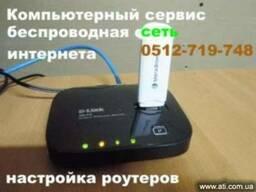 Настройка сети интернета, установка роутера Николаев