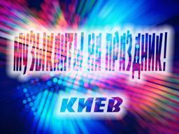 Не дорого! Музыкант, певец, гитарист на корпоратив! Киев