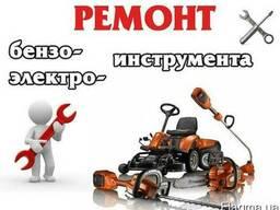 Не дорого!!! Ремонт бензо пил, кос и электро инструментов.