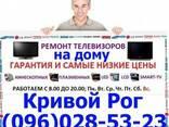 Не дорого, Ремонт телевизора, Панасоник, Деу, Акай, JVC - фото 1