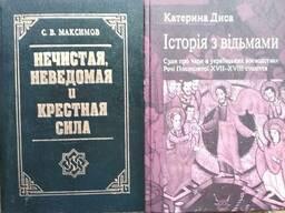 Нечистая неведомая и крестная сила, С. В. Максимов. История с ведьмами, подборка