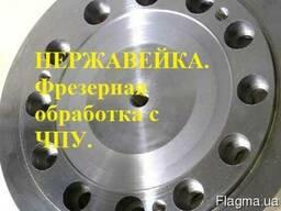 Нержавейка. обработка. пластик, металл фрезерные работы с ЧП