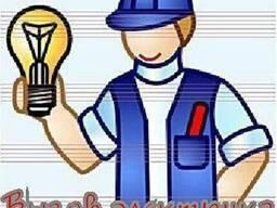 Нет света? вызови электрика. Донецк и Макеевка 099-444-19-54