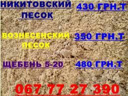 a242b1789 Никитинский песок крупный мытый сеяный на машинную стяжку