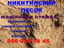 Никитинский песок на полусухую стяжку в одессе
