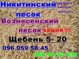Никитиснкий песок крупный
