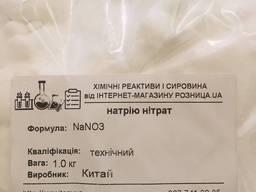 Нитра́т на́трия, азотноки́слый на́трий, натриевая селитра