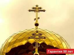 Нитрид титана от производителя! Купола. Православные кресты.