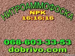 Нитроаммофоска (Беларусь, Россия) марка: 16-16-16