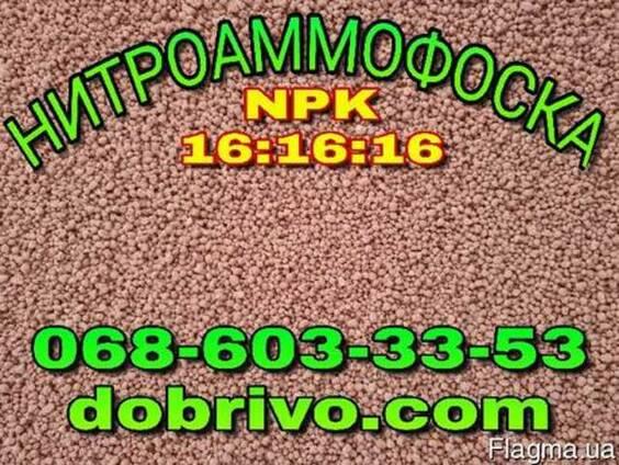 Нитроаммофоска (Беларусь, Россия) марка: NPK 16-16-16