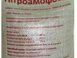 Нитроаммофоска склад Старобельск