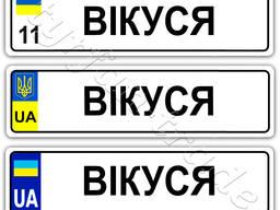 Номер На Детскую Коляску (Велосипед, Санки, Машинку) С Имене