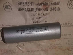 Нормальний елемент Х4810