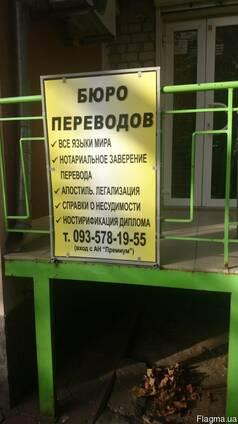 Нострификация образовательных документов Ильичевск