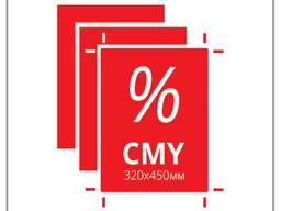 Новая технология цифровой печати EPM (CMY)