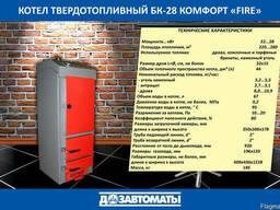 """Новинка - Котел комфорт """"FIRE"""""""