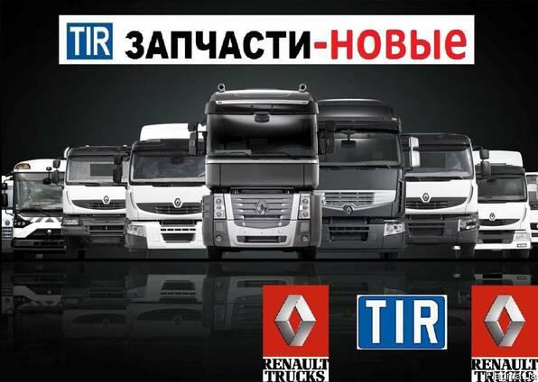 Новые Запчасти для грузовиков Renault (Рено)
