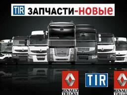 Новые Запчасти для грузовиков Renault (Рено) - фото 1