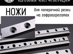 Ножи для поперечной резки бумаги и картона - изготовление