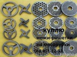 Ножи решетки на мясорубки мим 80 мим300 мим600