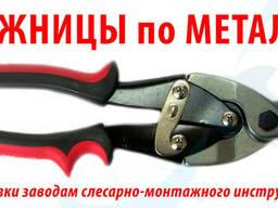 Ножницы по металлу 250 мм