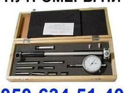 Нутромеры НМ-600 НИ 10 НИ 100 купить по цене от 1450. Прибор