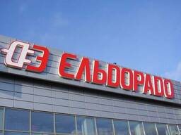 Объемные буквы в Севастополе