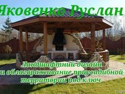Облагораживание, строительство, озеленение приусадебной терр