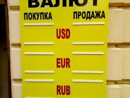 Обмен валют (стенды, штендеры, стеллы). Вывески. Реклама.