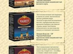 """Индийский чай ТМ """"Magrett""""-новый дизайн, улучшенное качество"""