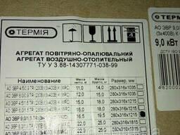 """Обогреватель тепловая завеса """"Термия"""" 9, 0 кВт TR 1, 5 380 В (Д/У)"""