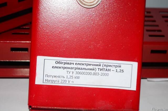 Обогреватель ТИТАН-1,25