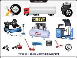 Оборудование для грузового шиномонтажа   Грузовой шиномонтаж