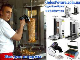 Оборудование для шаурмы, гриль шаурмы газовый электрический
