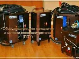Оборудование для напыления и заливки ППУ (высокого и низкоко