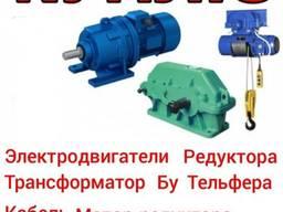 Оборудование у заводав электродвигатели редуктора