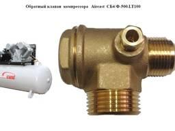 Обратный клапан для компрессора AircastСБ4/Ф-500. LT 100