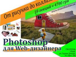 Обучение Adobe Photoshop