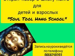 Обучение игры на ханге взрослых и детей