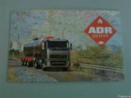 Обучение водителей ADR перевозкам