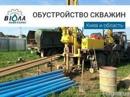 Обустройство и ремонт скважин для воды, Киев 100% Низкая цена