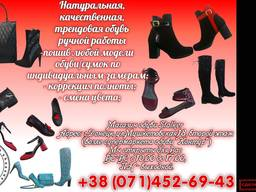 Обувь донецкого производства крупным/мелким #оптом