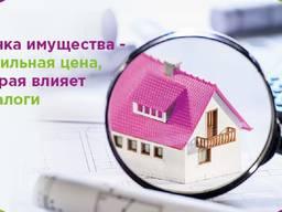 Оценка недвижимости и имущества: квартиры, дома, предприятия