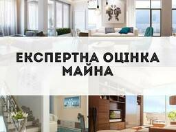 Заказать оценку имущества, оценка недвижимости