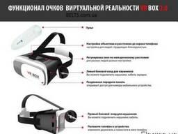 Очки виртуальной реальности с пультом 3D VR BOX 2 (Виртуальн